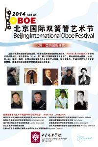 Beijing International Oboe Festival